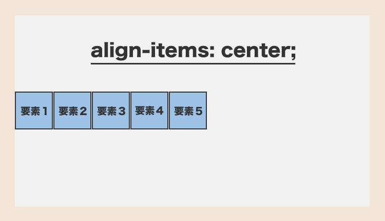 align-items: center;