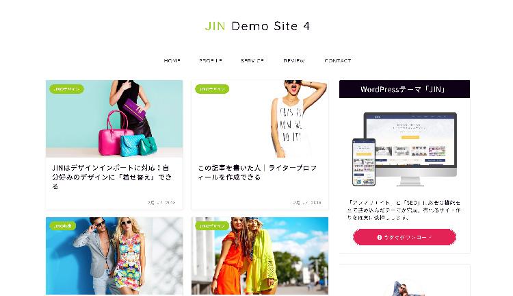 ブログ型:JINテーマ
