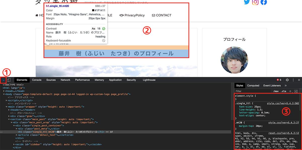 HTML/CSSの確認