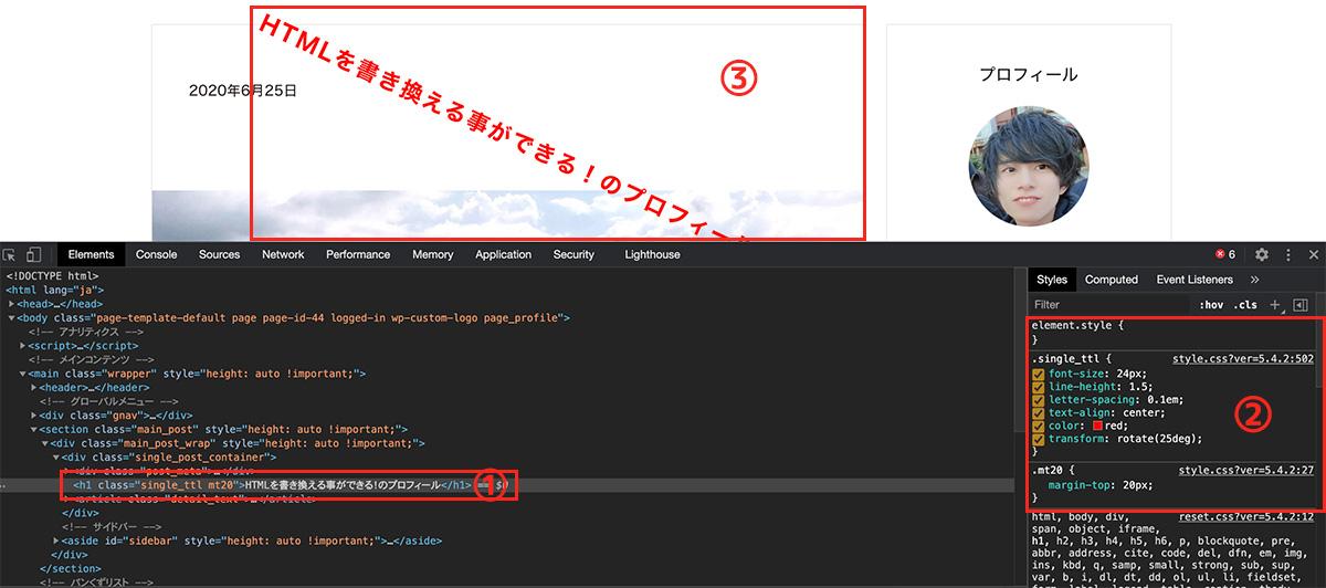 HTML/CSSの編集