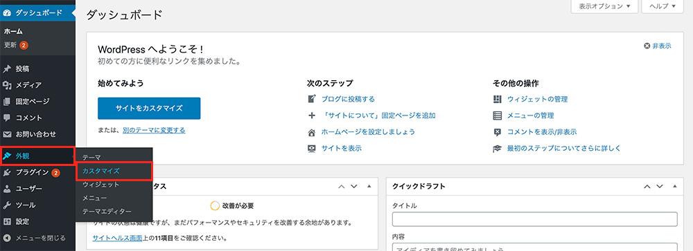 管理画面の【外観】→【カスタマイズ】で設定