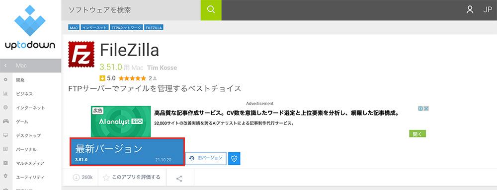 手順①:「FileZilla」をダウンロード