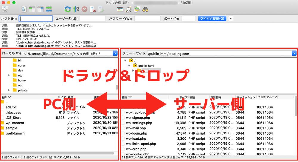 流れ②:ファイルをダウンロードorアップロードする