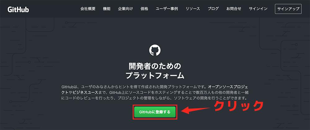 手順①:【GitHubに登録】をクリック