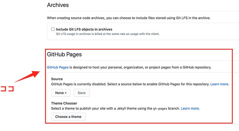 【GutHub Pages】の項目にいく