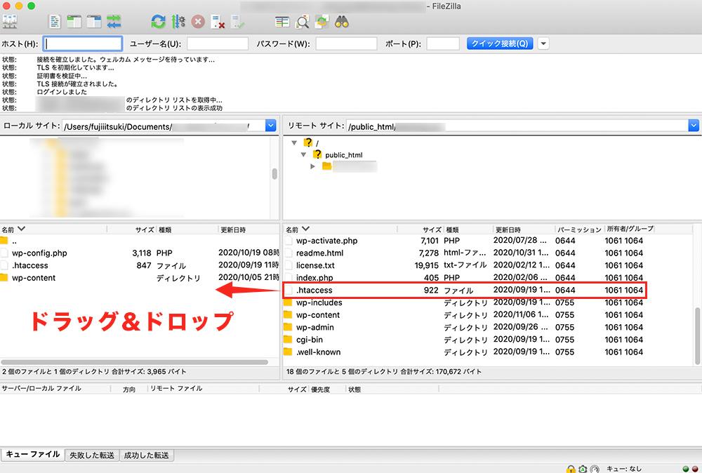 手順①:FTPで「.htaccess 」をダウンロードする