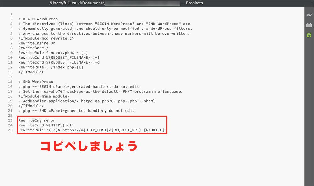 手順②:「.htaccess」にコードをコピペ