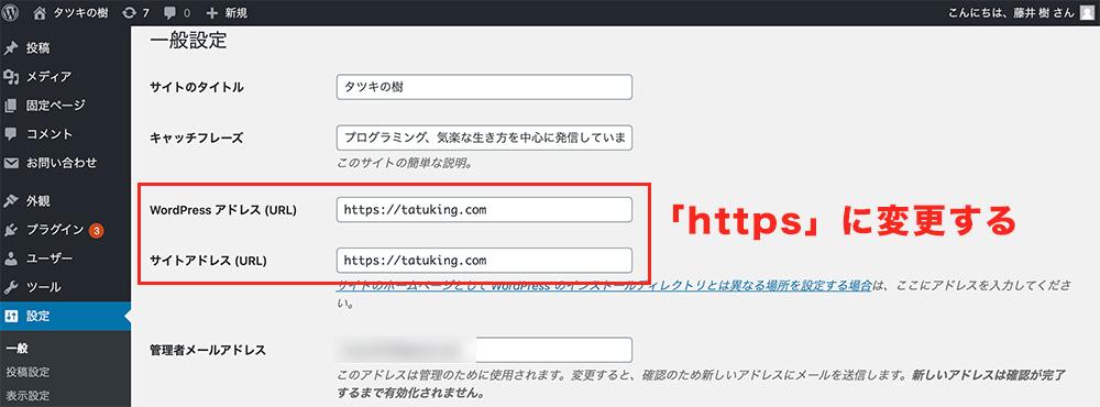 確認②:WordPressの管理画面のサイト設定が「https」になっているか