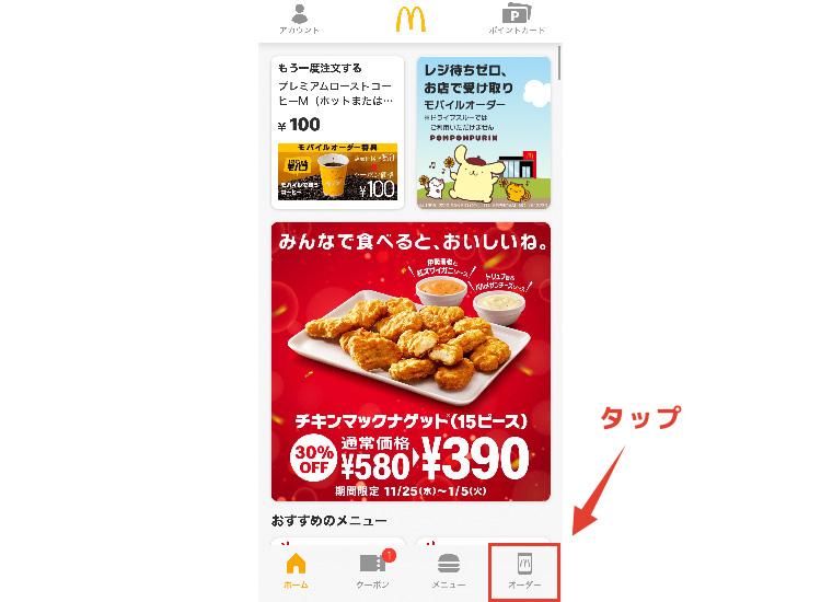 まずはマックアプリの「モバイルオーダー」をタップ
