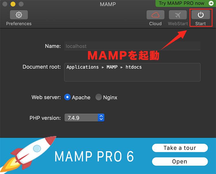 手順①:MAMPを起動する