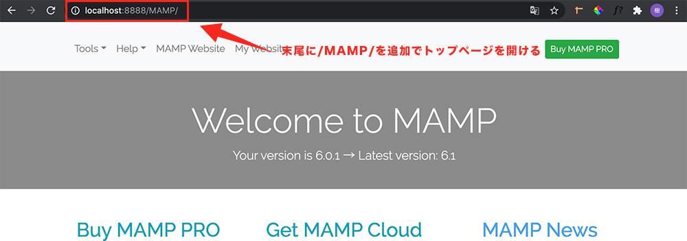 手順②:MAMPのトップページを開きます