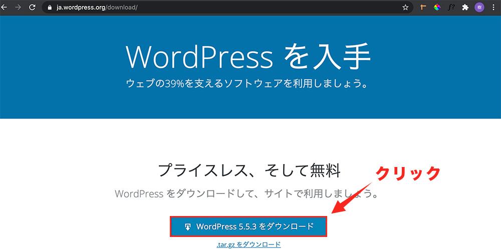 手順①:公式サイトからファイルをダウンロード
