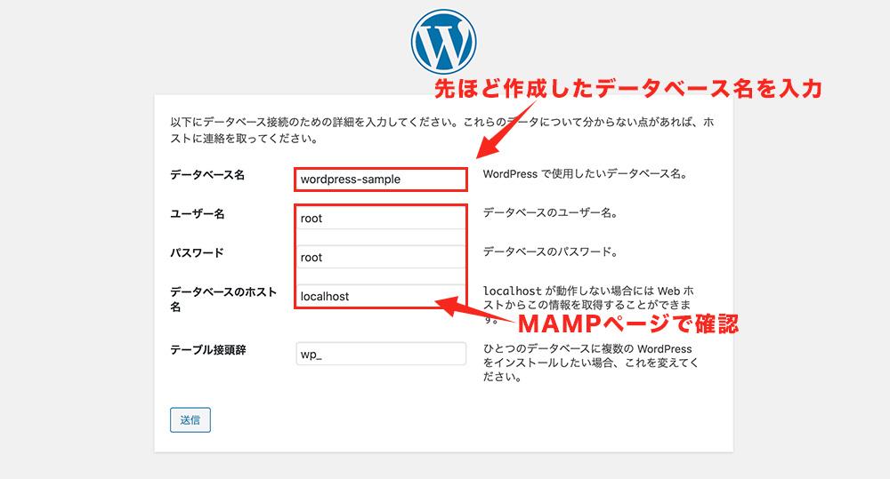 手順③:DB名とMySQLの情報を入力