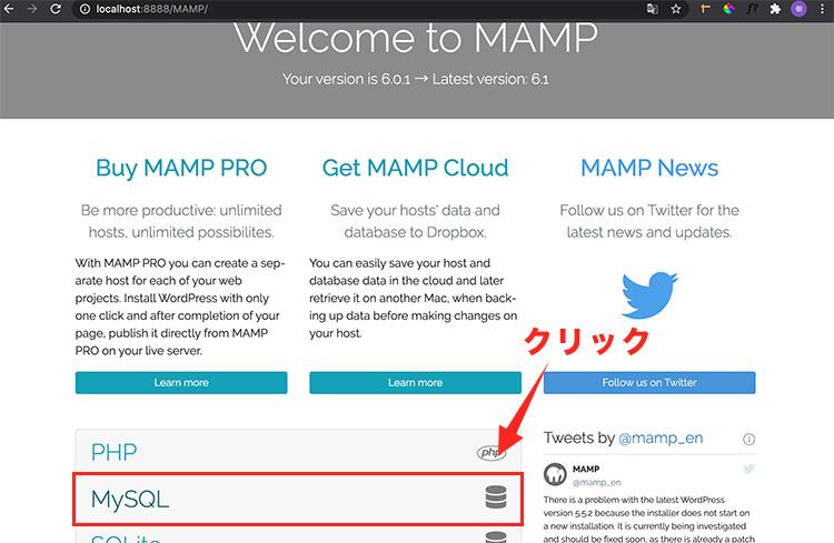 MAMPのMySQL情報の確認方法