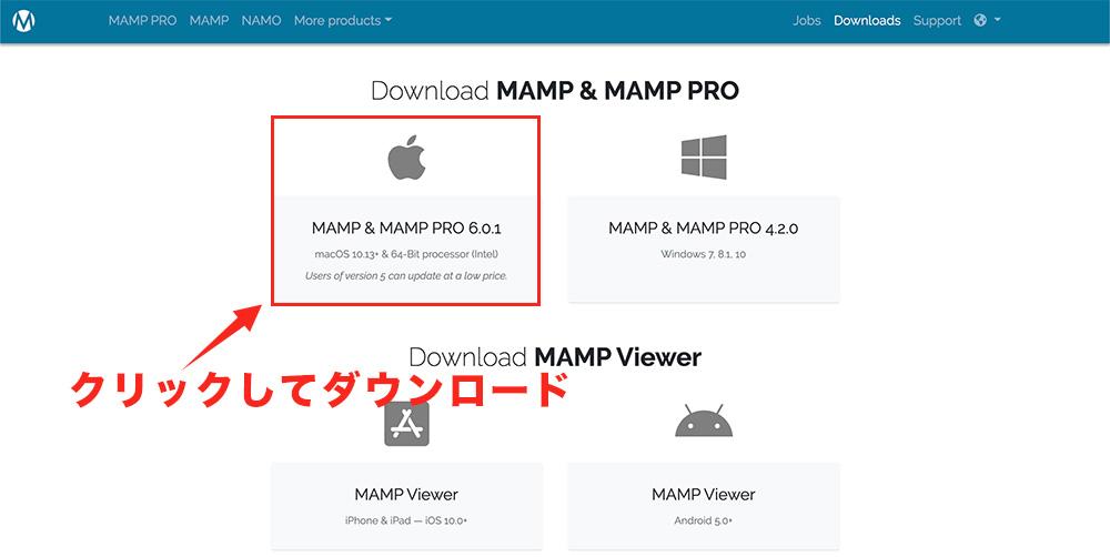 手順①:公式サイトから「MAMP」をダウンロー