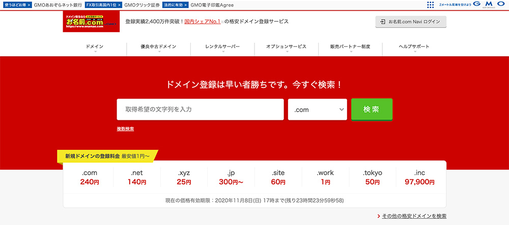 手順①:「お名前.com」の公式サイトにアクセス