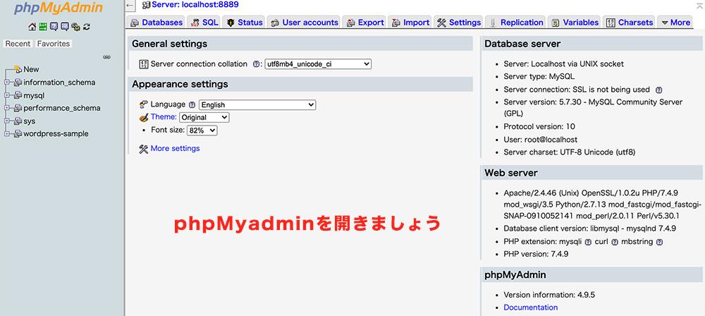 手順①:phpMyadminを開く