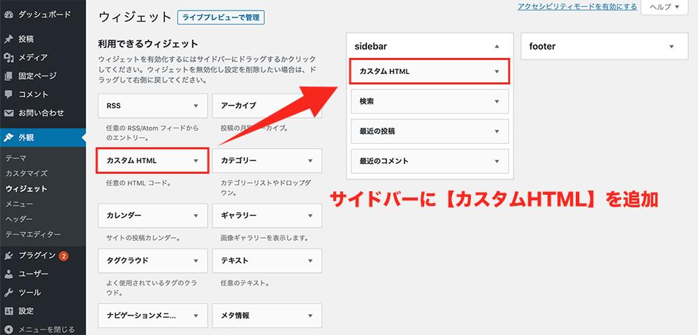 手順②:【カスタムHTML】をサイドバーに追加