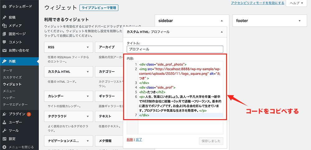 手順④:内容にコードをコピペ