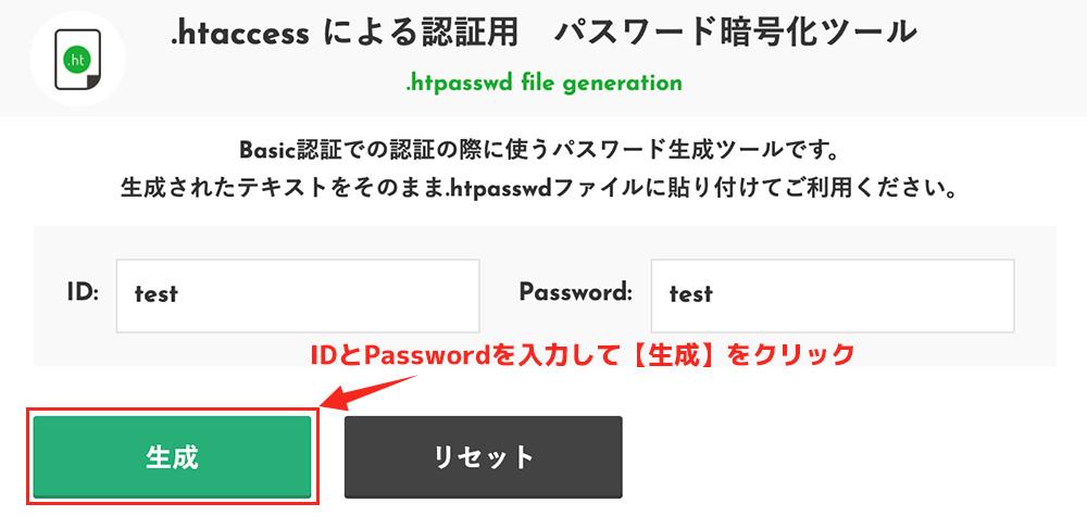 設定するIDとパスワードを入力して【生成】をクリック