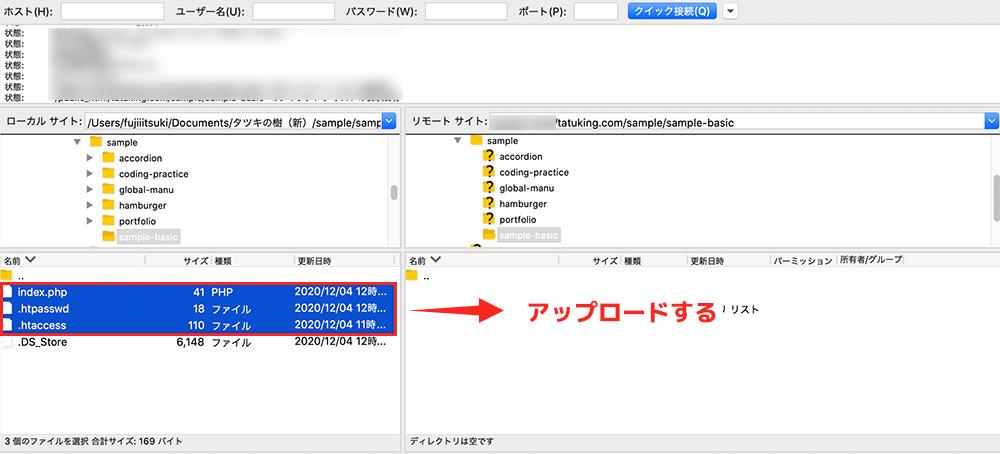 手順④:BASIC認証をかけるディレクトリにアップロード