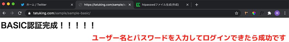 ユーザー名とパスワードを入力しましょう。