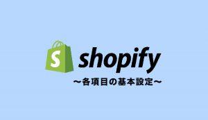 【必須】Shopifyの基本設定の方法を詳しく解説【各項目の確認・変更をする】