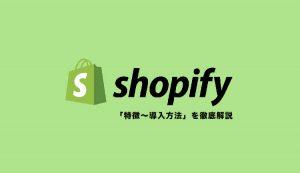 Shopifyとは?初心者向けに徹底解説【特徴・メリット・デメリット・導入方法】