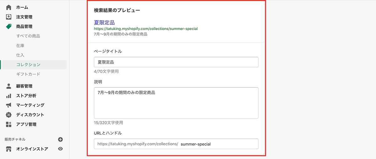 手順⑤:コレクションの検索詳細を設定