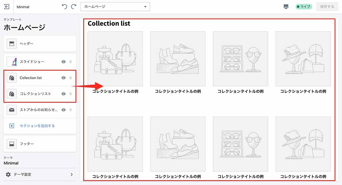 ③:Collection list/コレクションリスト