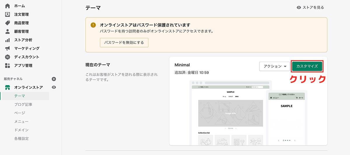 Shopifyテーマのカスタマイズ画面の説明