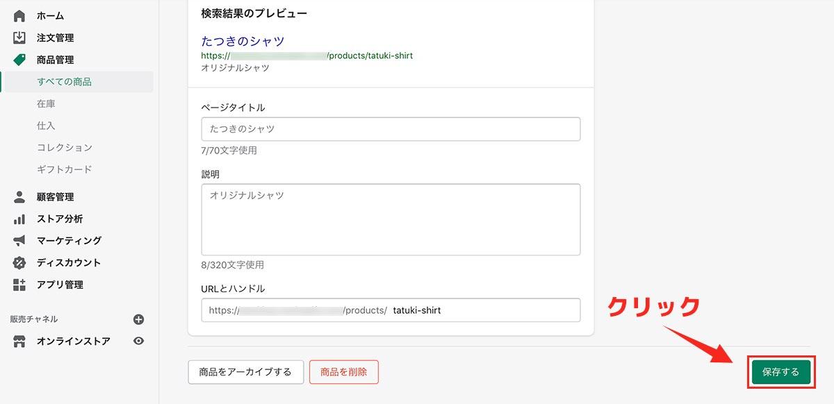 手順⑨:【保存】をクリックして商品登録完了