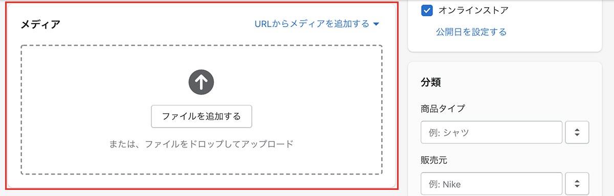 手順③:メディアで商品画像を登録