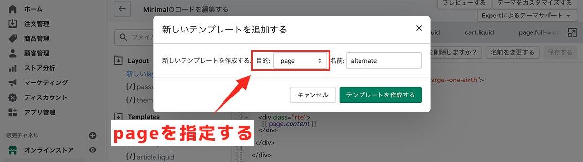 手順③:目的に「page」を指定する