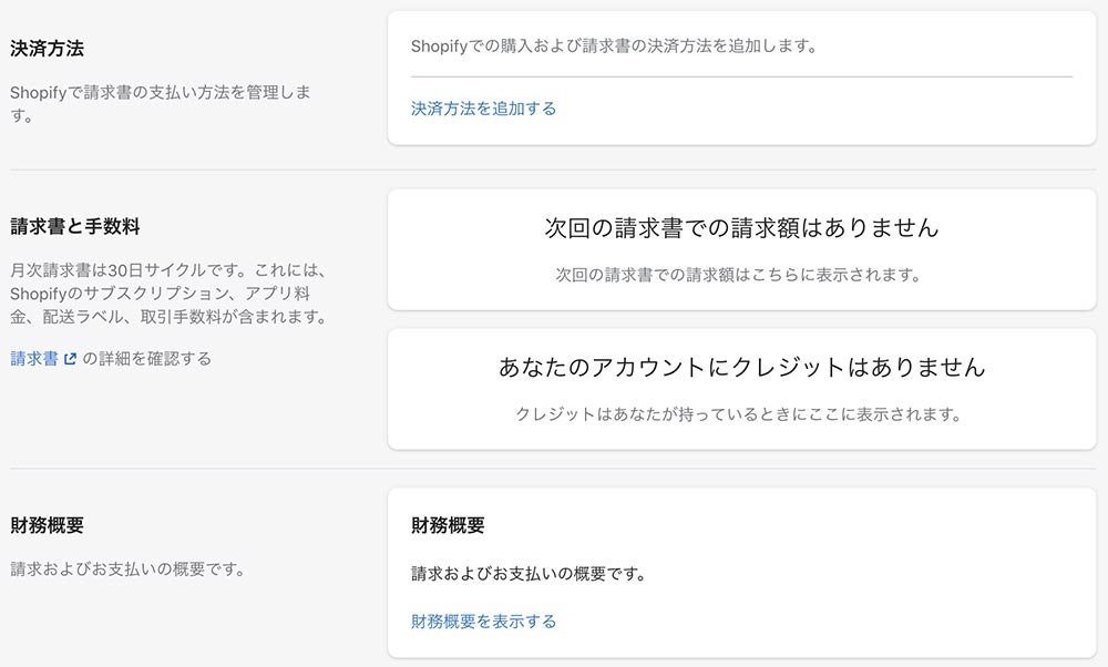 Sgopifyからの請求を管理します