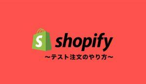 【Shopify】テスト注文のやり方を解説【必須の作業】