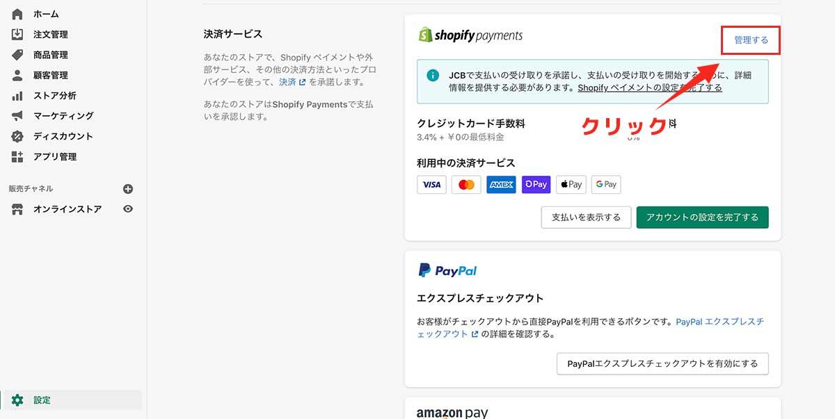 手順②:Shopifyペイメントの【管理する】をクリック