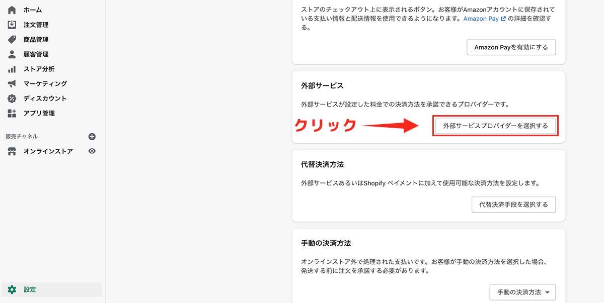手順①:【外部サービスプロバイダーを選択する】をクリック