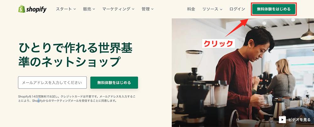 手順①:公式サイトから【無料体験をはじめる】をクリック