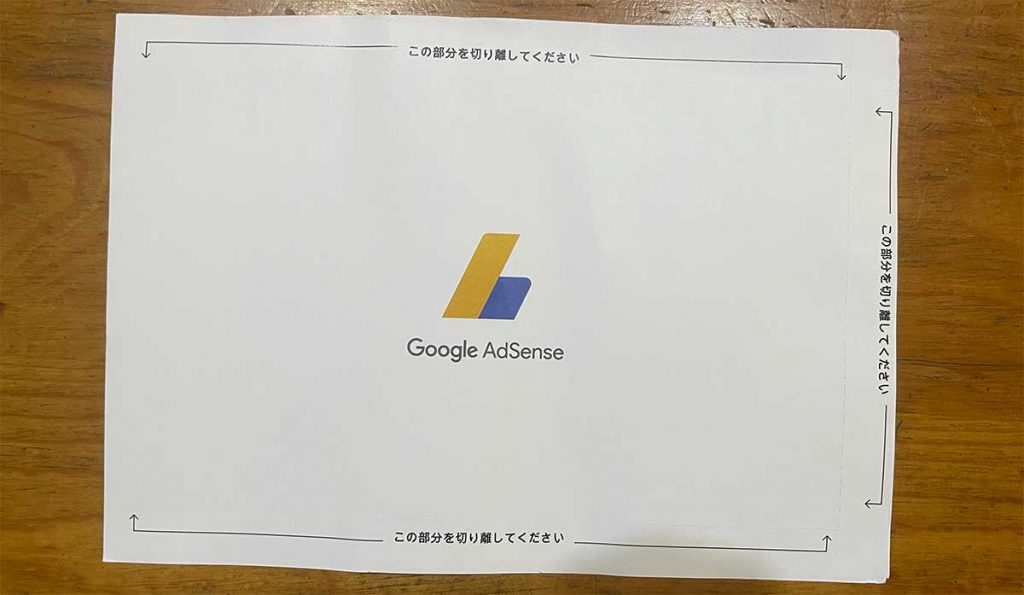 Googleからの封筒
