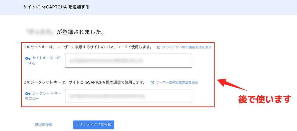 reCAPTCHAの認証キーが表示される