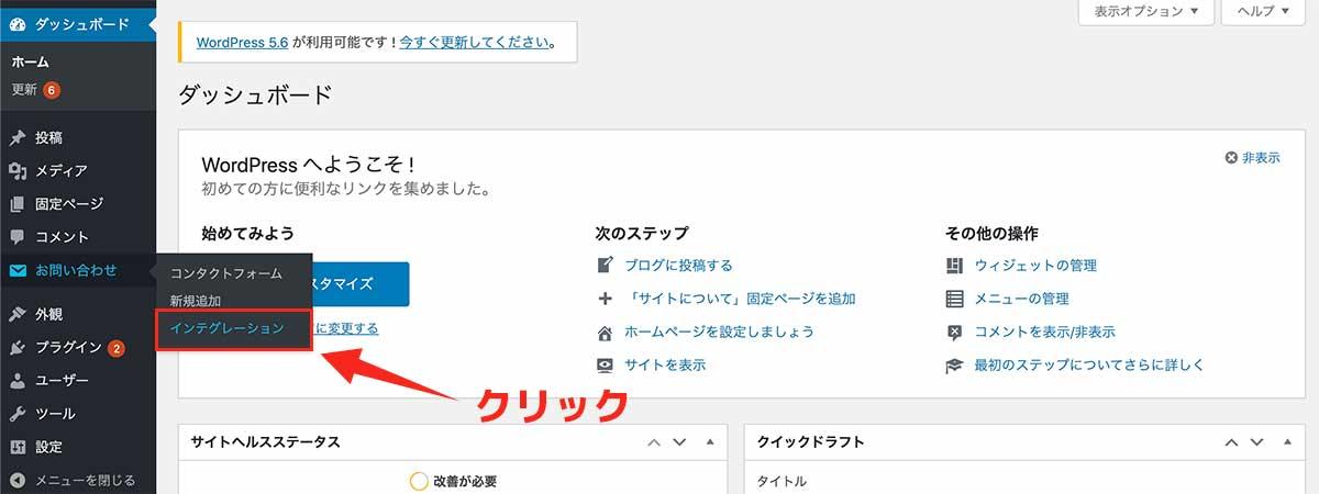 手順①:WordPress管理画面の【インテグレーション】をクリック