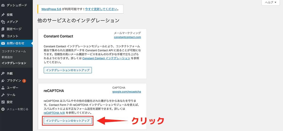 手順②:reCAPTCHAの【インテグレーションのセットアップ】をクリック