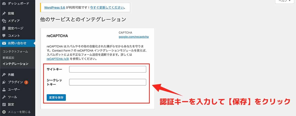 手順③:認証キーを入力して【設定の保存】をクリック