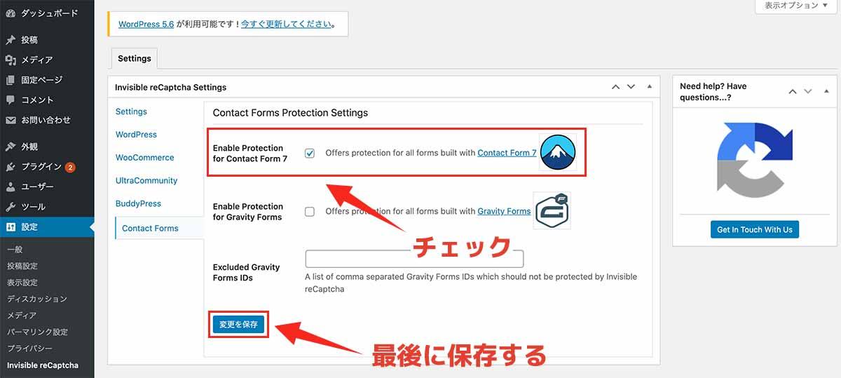 手順⑤:【Contact Forms】の項目を設定