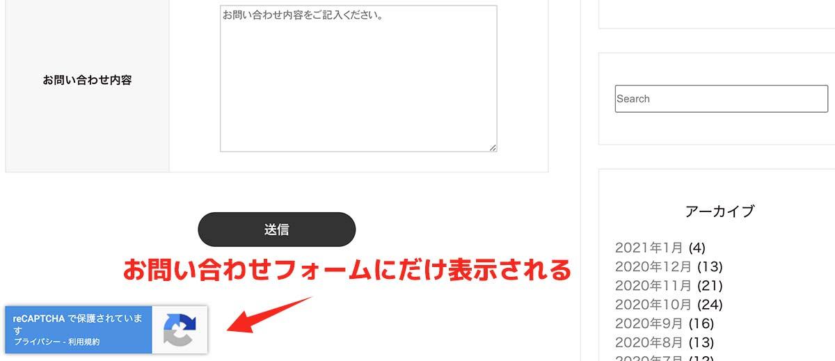 お問い合わせページにreCaptchaが表示される