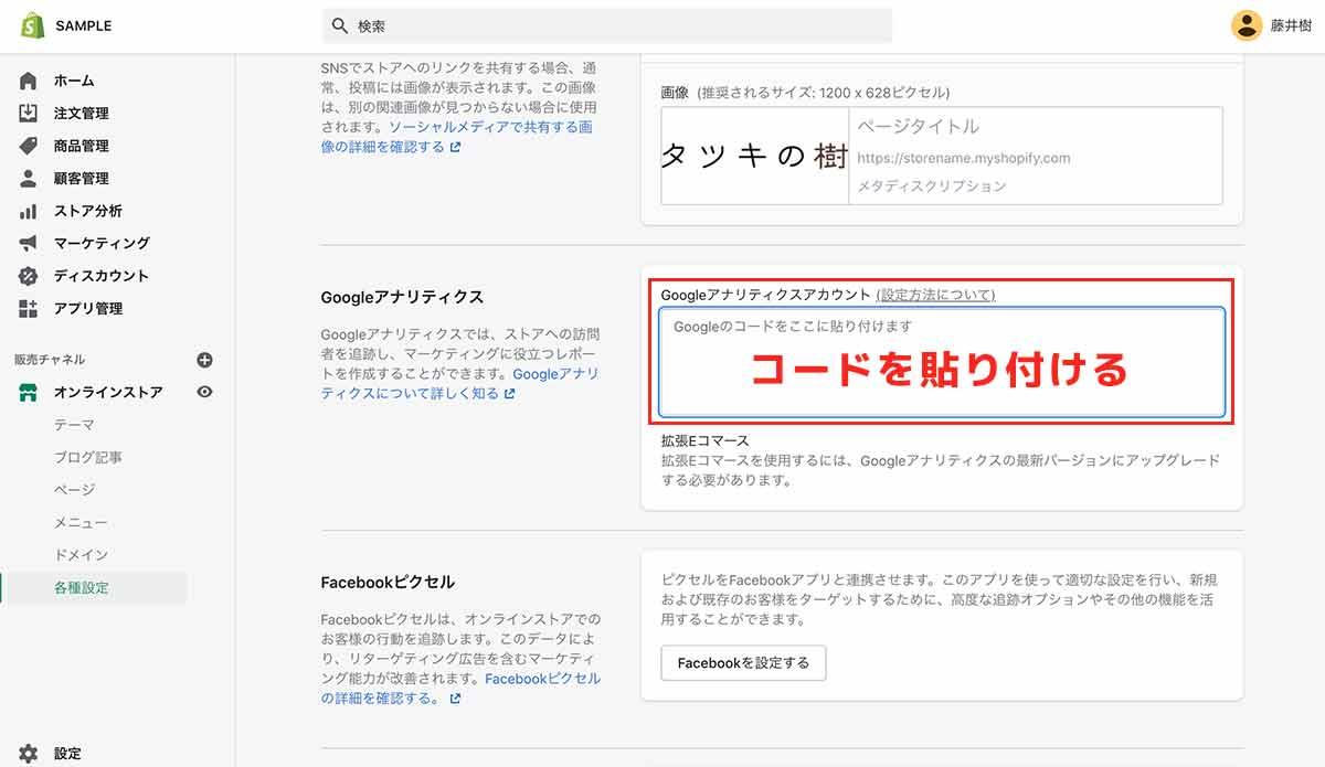 ②:Googleアナリティクスのコードを貼り付ける