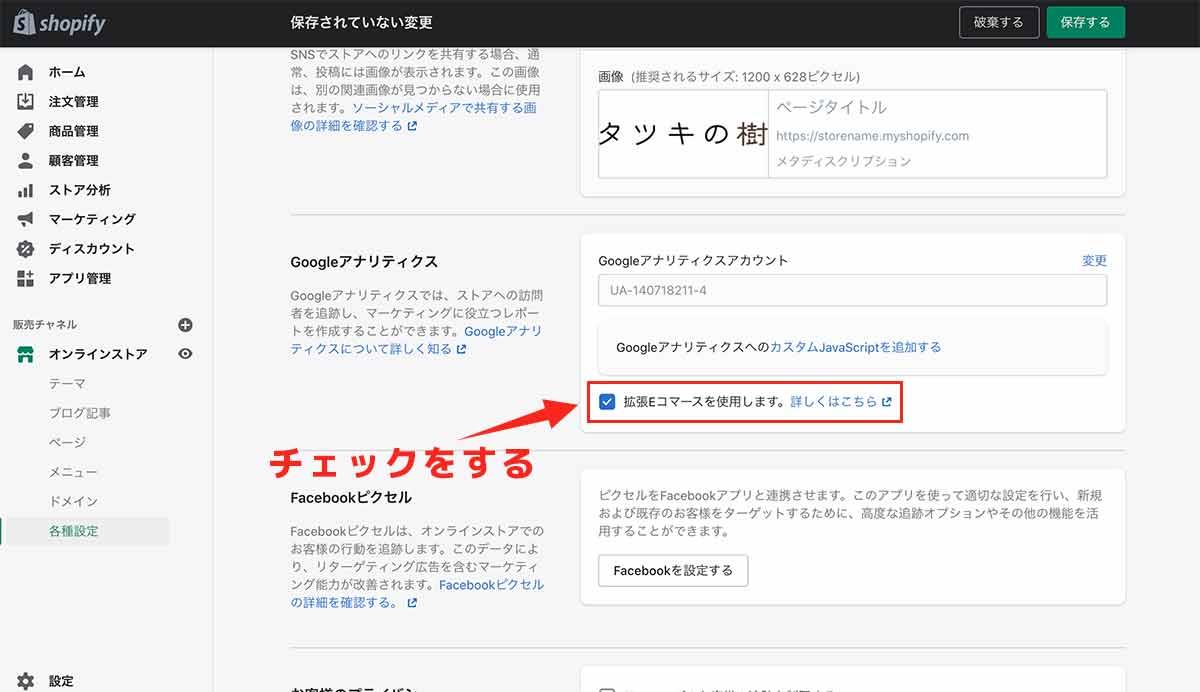⑥:Shopify管理画面で【拡張Eコマースを使用する】にチェック