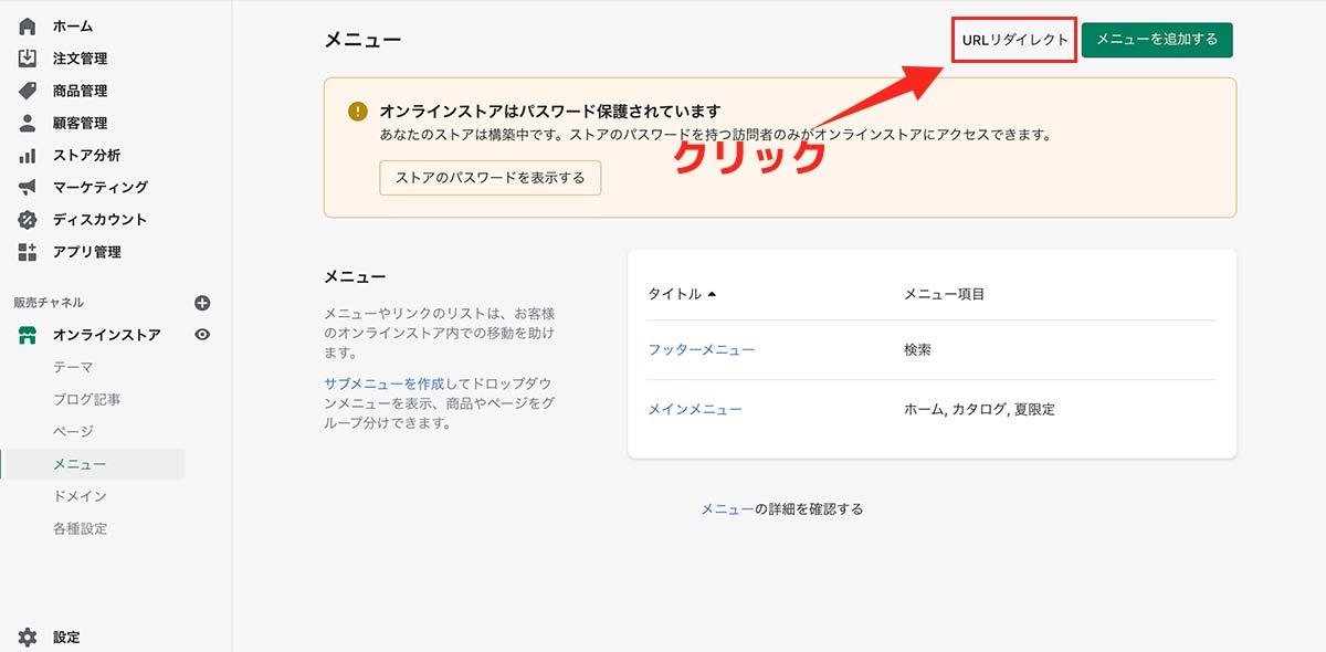 手順②:【URLリダイレクト】をクリック