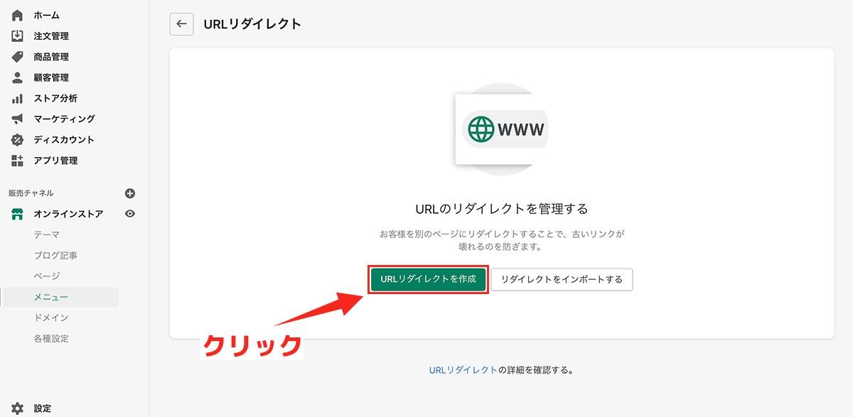 手順③:【URLリダイレクトを作成】をクリック